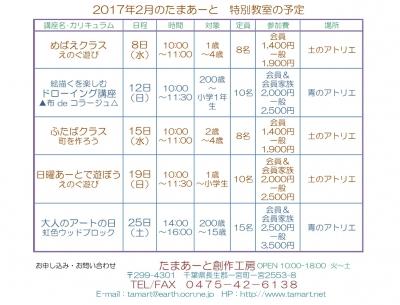 201702-2.jpg