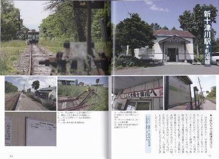 新十津川 (450x326)