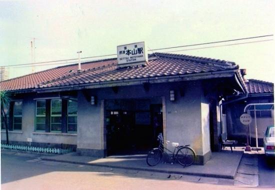 ①摂津本山S51 (550x380)