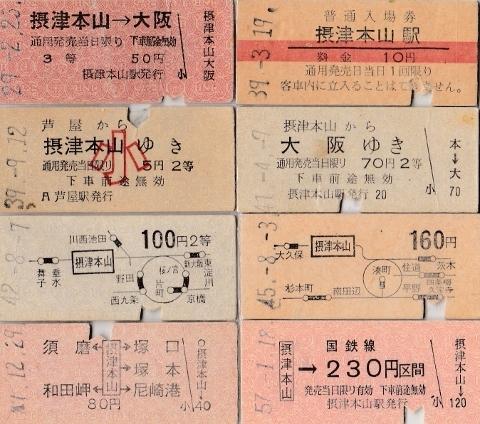 ⑱国鉄時代切符 (480x424)