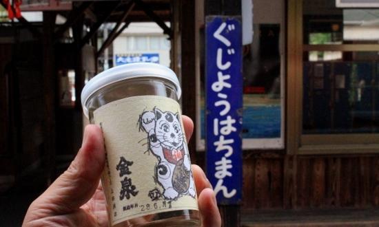 ⑰郡上の酒「金泉」 (550x330)