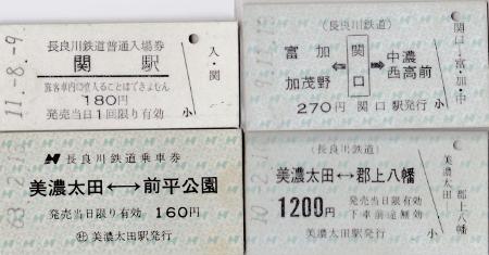 ㉝長良川鉄道切符 (450x235)