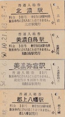 ㉞国鉄入場券 (223x400)