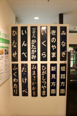 ⑭琺瑯びき駅名票 (267x400)