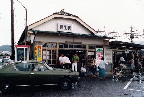 ⑯葛生駅S58
