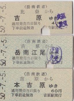 ②S50きっぷ (257x350)