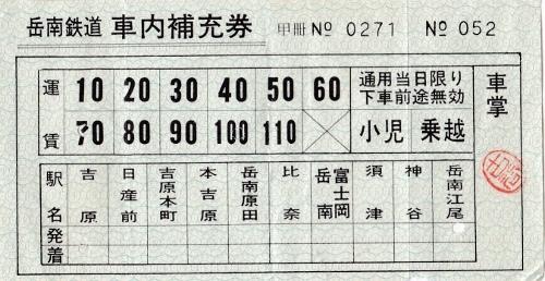 ③S50車内券 (500x258)