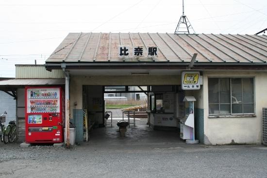 ⑦比奈駅H180415 (550x367)