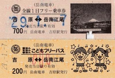 ⑱H29フリー券 (400x273)