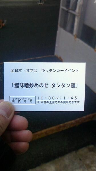 きちんか161112-02