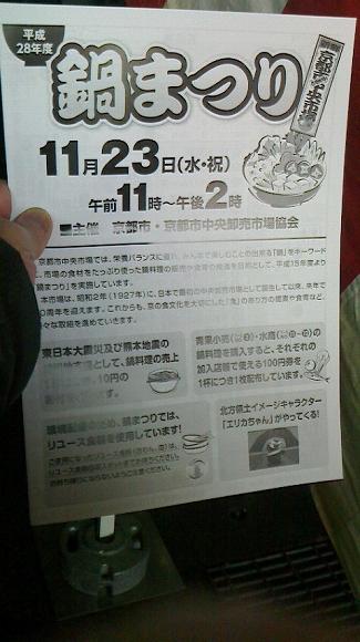 いてさんじた161123-01