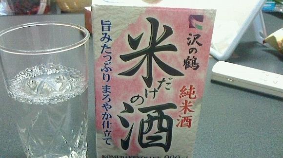 おとものおみき161204-01