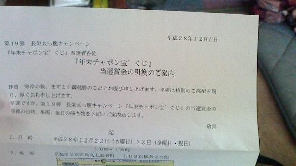 ちゃぽん161223-02