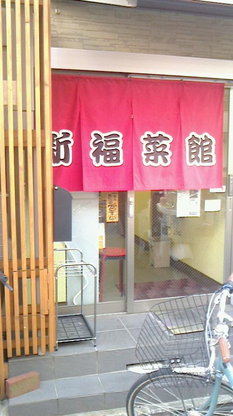 しんぷく170110-01