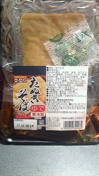 うちでしめ0208-01