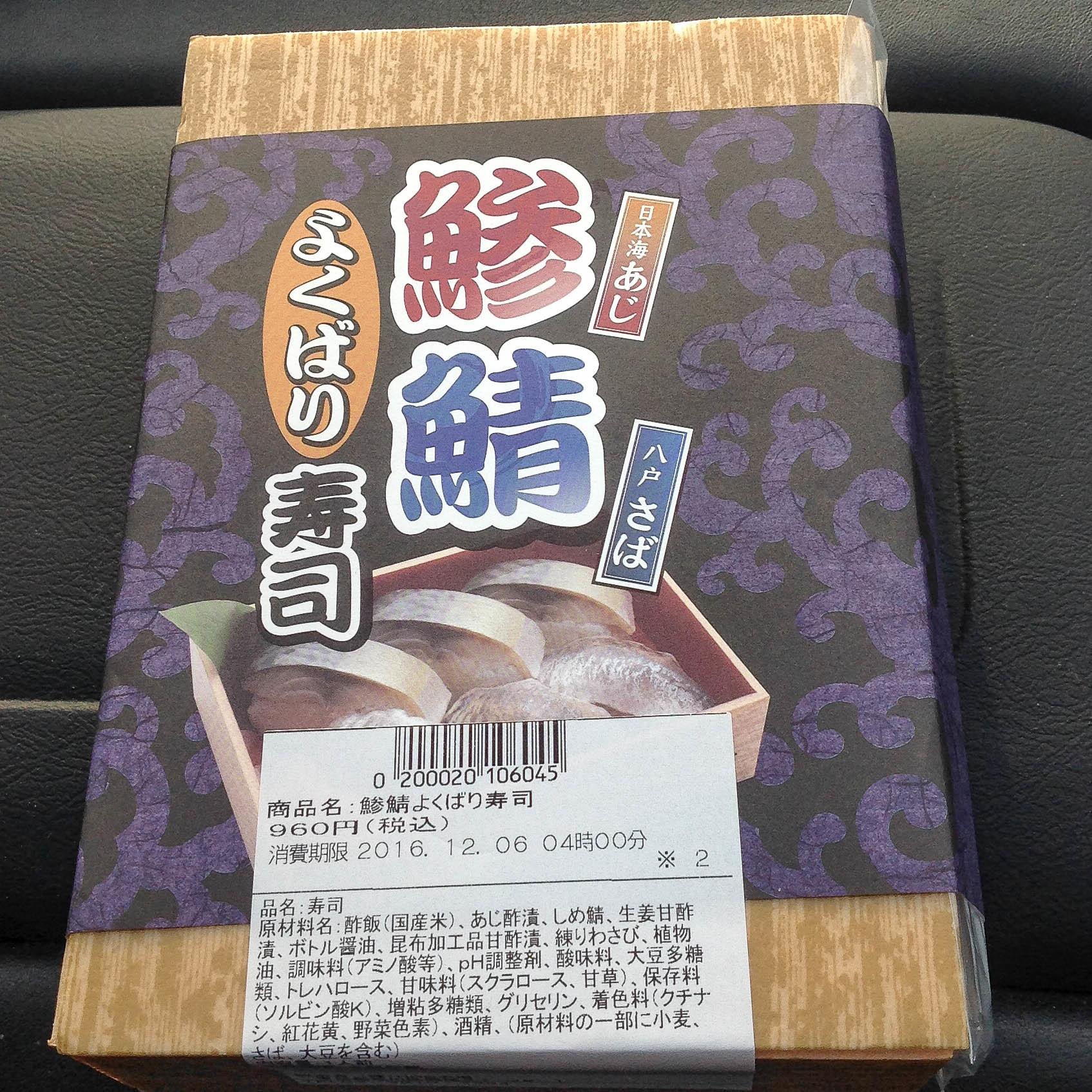 鯵鯖よくばり寿司 1