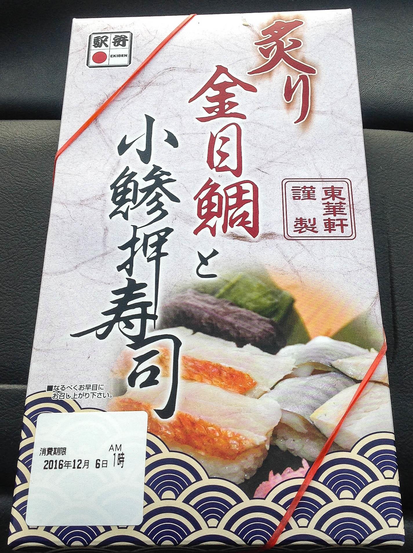金目鯛と小鯵押寿司 1