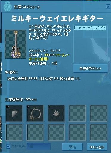 ミルキー楽器3