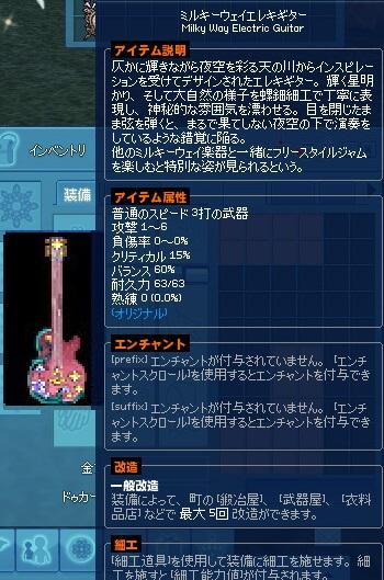 ミルキー楽器5