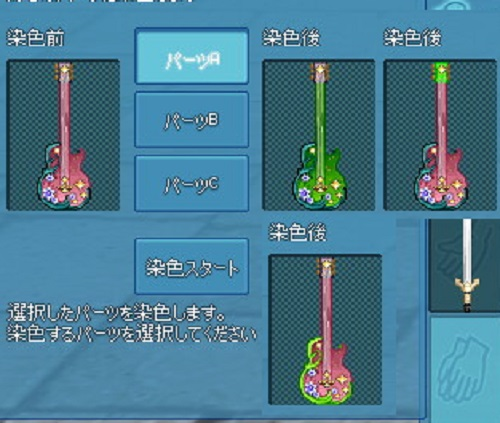 ミルキー楽器8