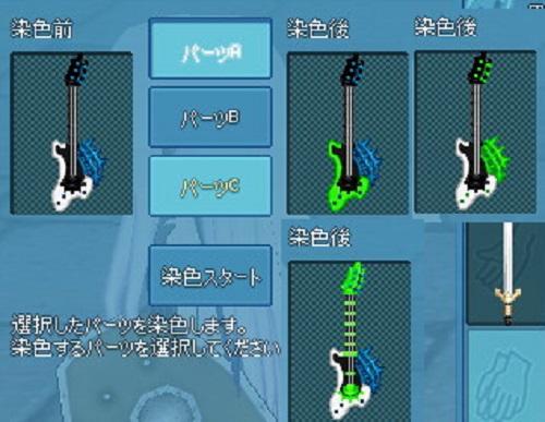 ミルキー楽器9