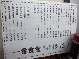 170131_13一番食堂menu