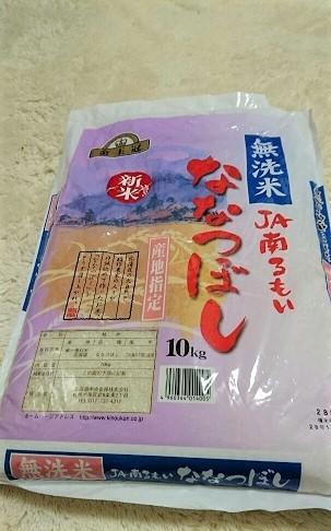 10キロ米