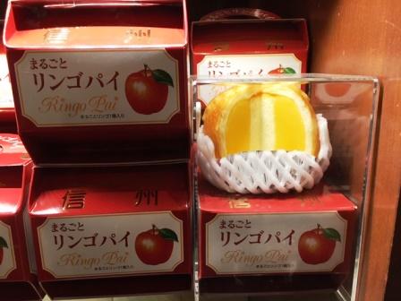 リンゴパイ2