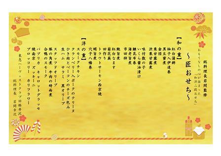 【お品書き】おせち _02