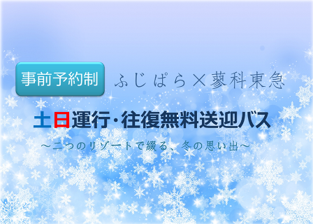 ふじぱら×蓼科東急HVバナー用 - コピー