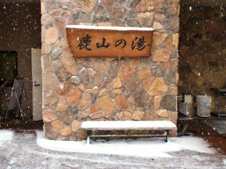 鹿山の湯看板