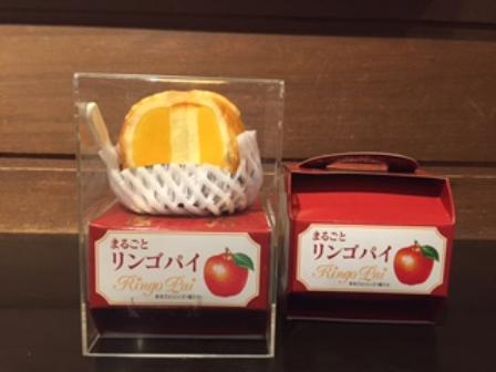 まるごとりんごパイazumi