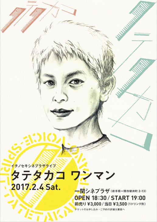tate-ichi-01-(2).jpg