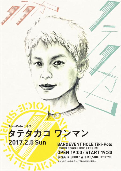 tate-sendai-01-(2).jpg