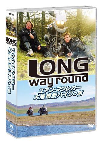 longway.jpg