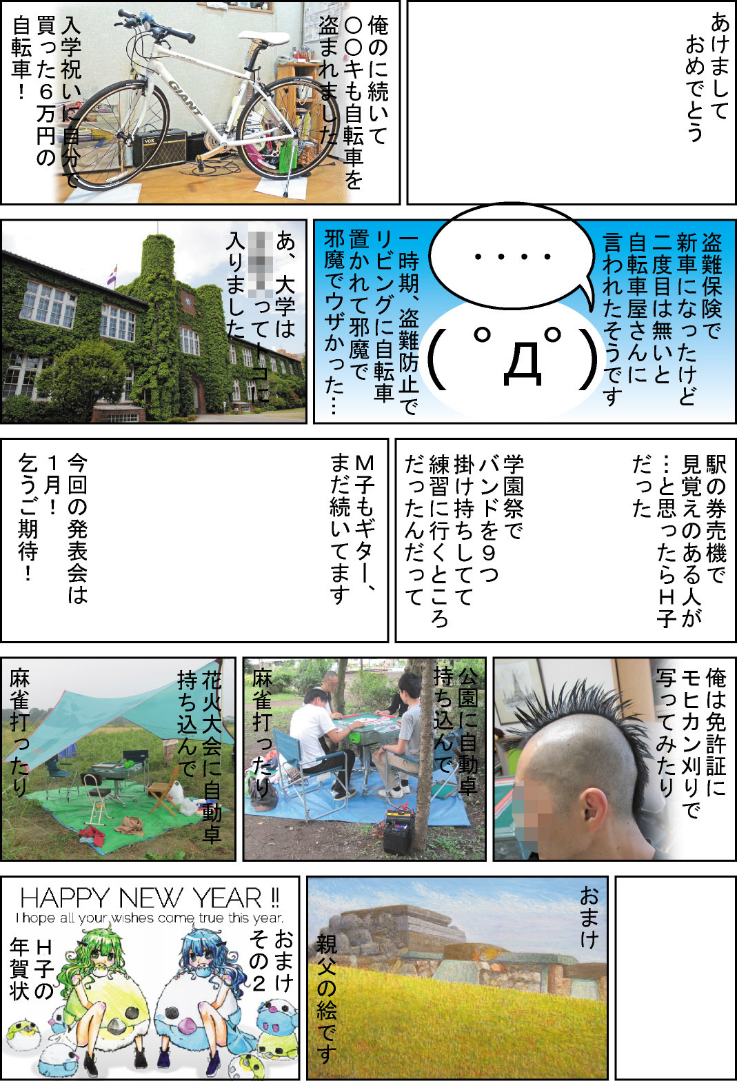 2017年賀状03