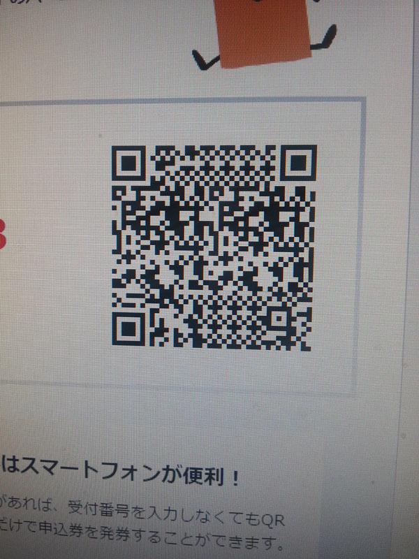 QR_code20170120