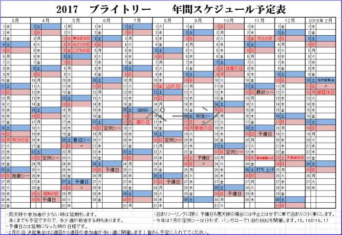 蟷エ髢謎コ亥ョ喟convert_20161230131459
