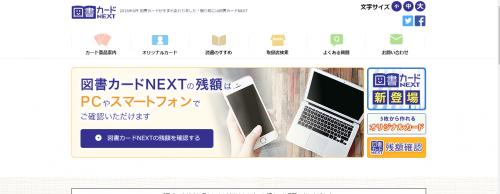 日本図書普及株式会社2017-01-13 (1)