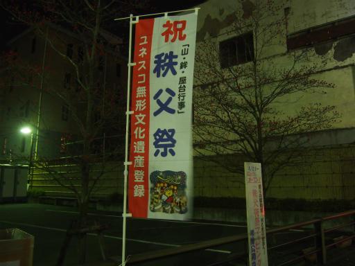 20161203・秩父夜祭2-10