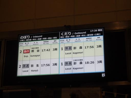 20161203・秩父夜祭鉄11