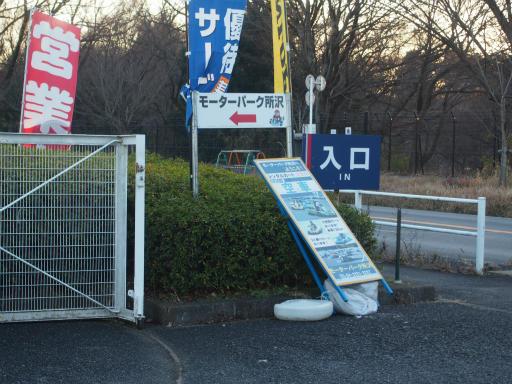 20161225・狭山富士散歩2-17