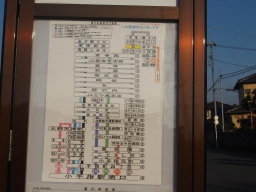 20170104・瑞穂町を歩く鉄写04