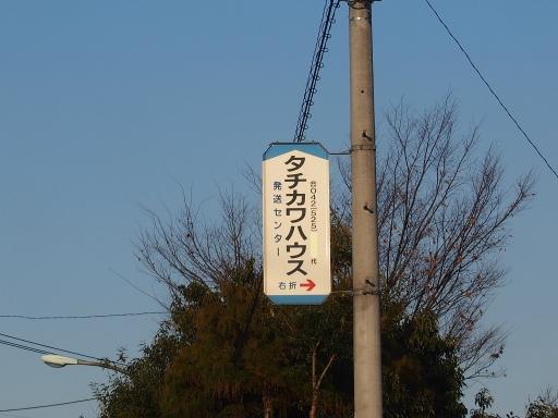 20170104・瑞穂町を歩くネオン04・富士山