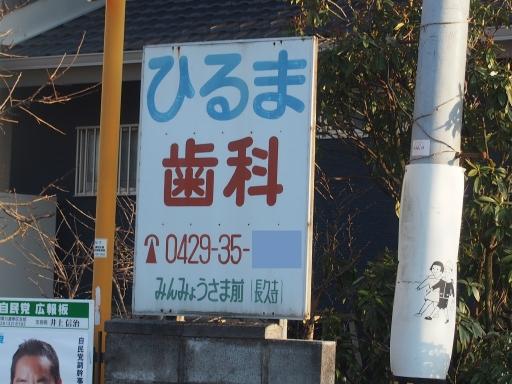 20170104・瑞穂町を歩くネオン03
