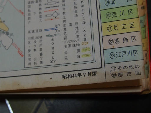 20170106・原宿地図07-0・昭和44年7月(縮小版)