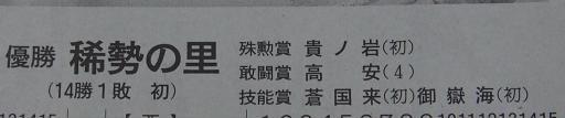 20170123・相撲04・優勝三賞