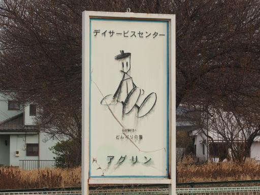 20170129・永源寺散歩2-10