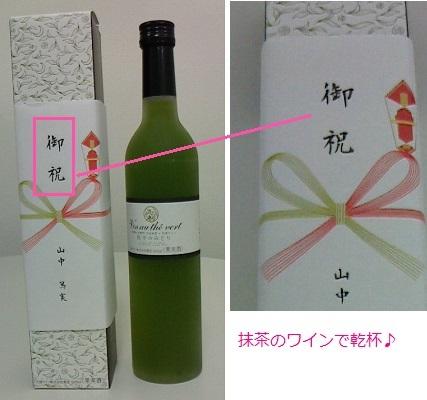 ★抹茶のワイン