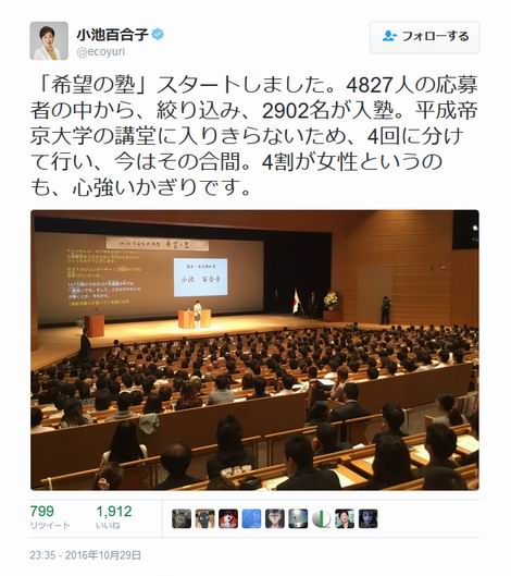 20161101_小池百合子「希望の塾」スタート(470x529)